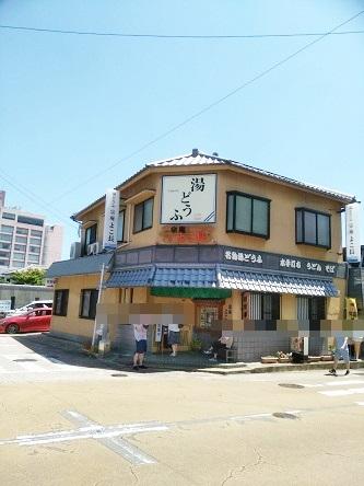 豆腐屋横丁